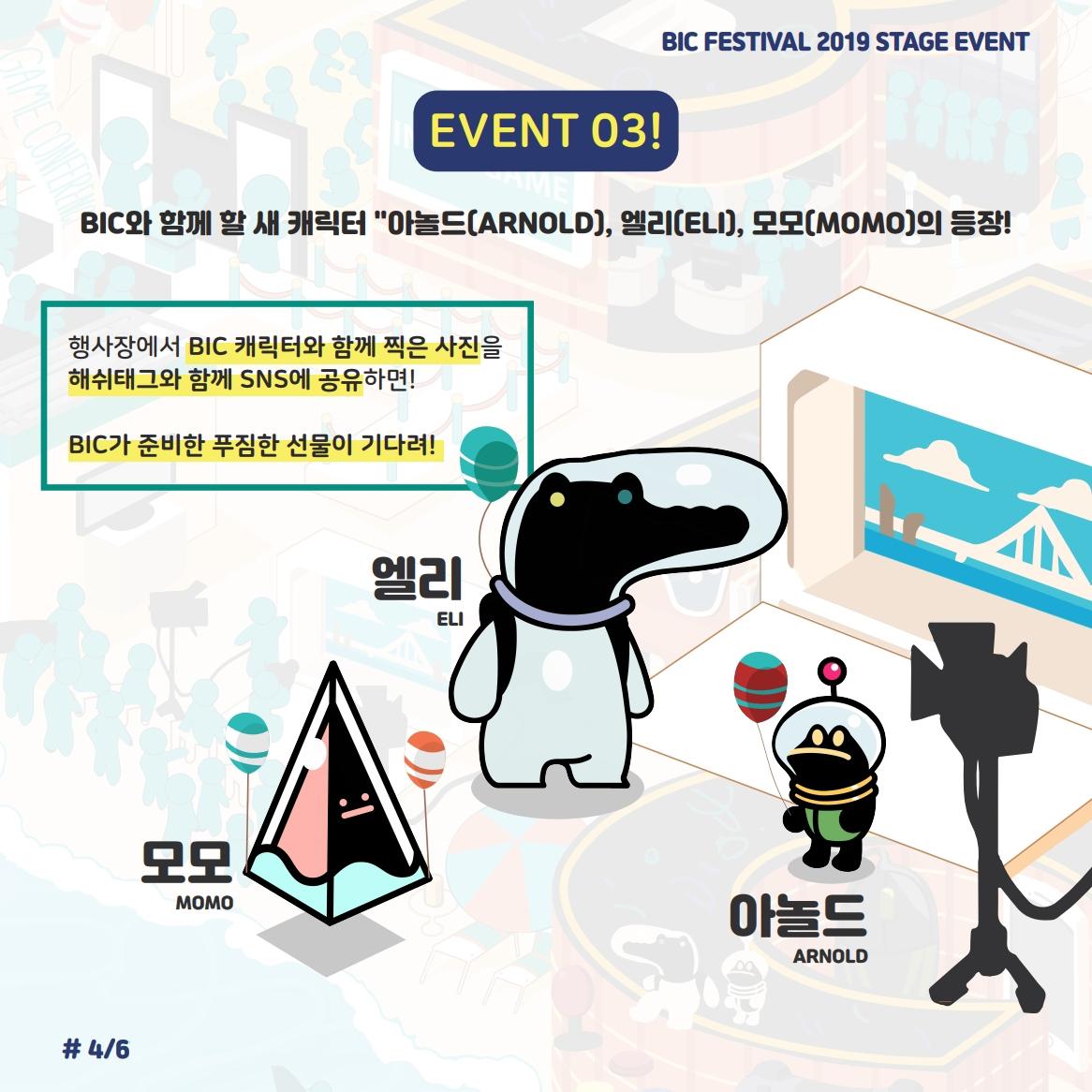 BIC_cardnews_01_Event_04.jpg