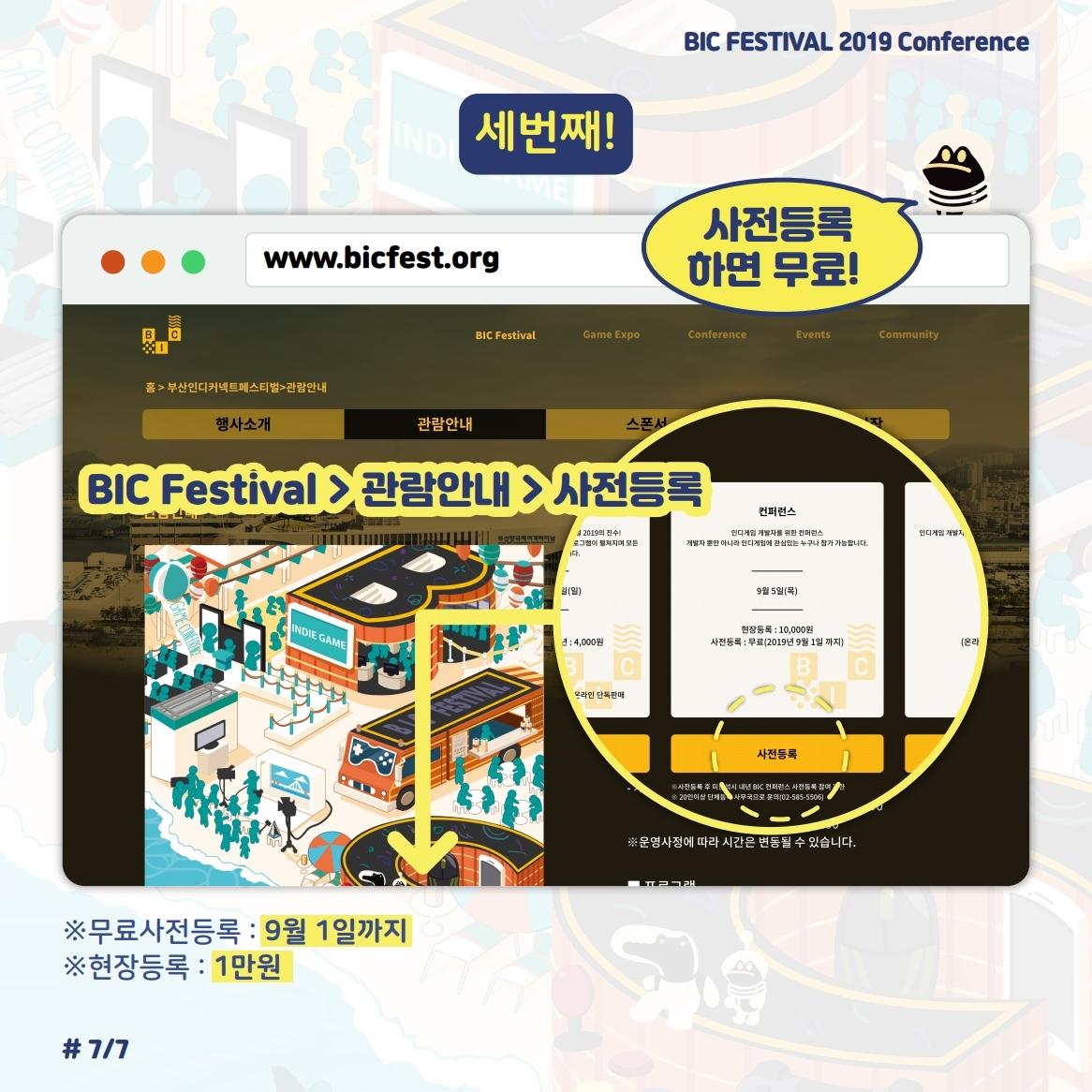 BIC_cardnews_01_Conference_07.jpg
