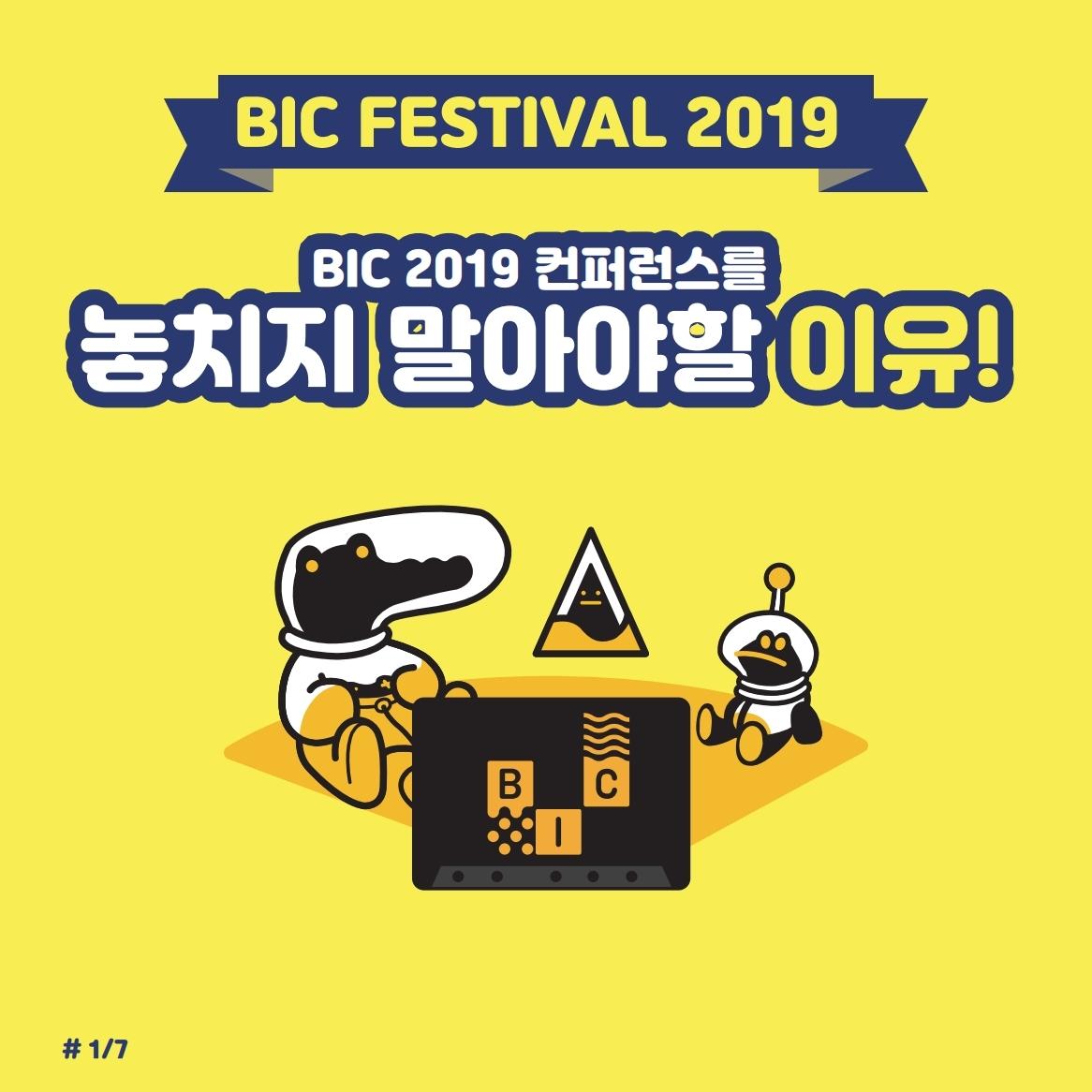 BIC_cardnews_01_Conference_01.jpg