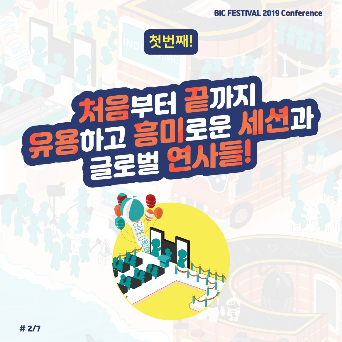 BIC_cardnews_01_Conference_02.jpg