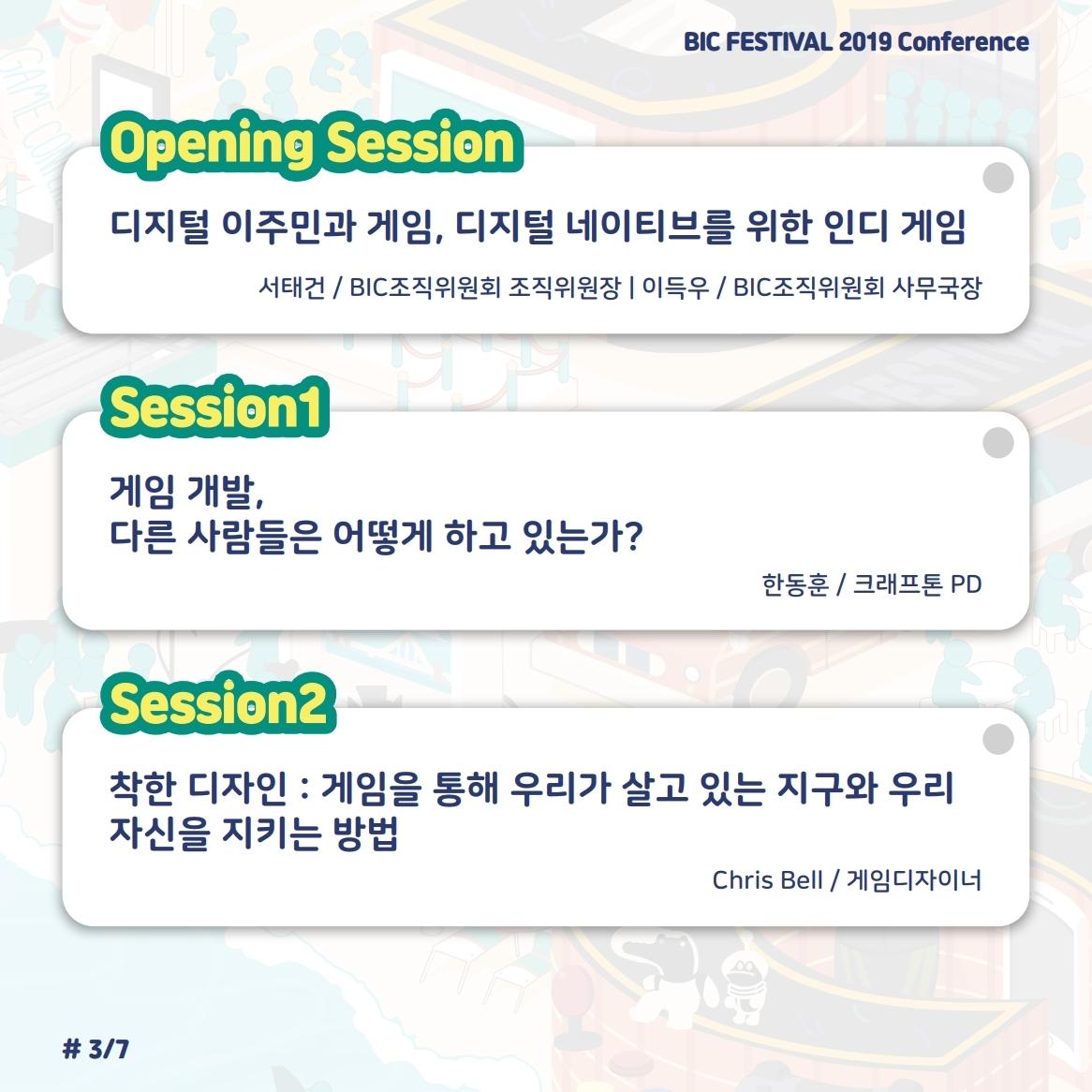 BIC_cardnews_01_Conference_03.jpg