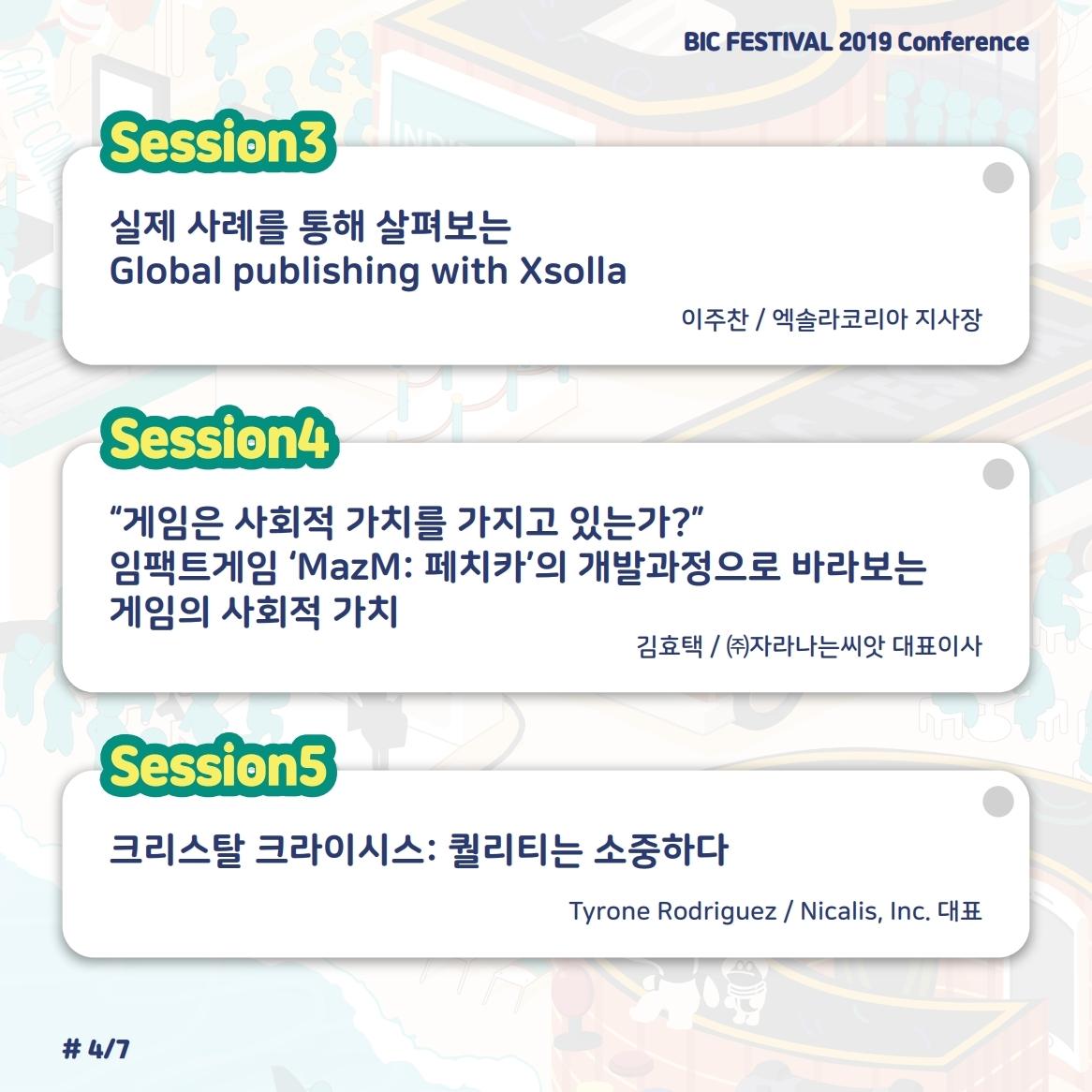 BIC_cardnews_01_Conference_04.jpg
