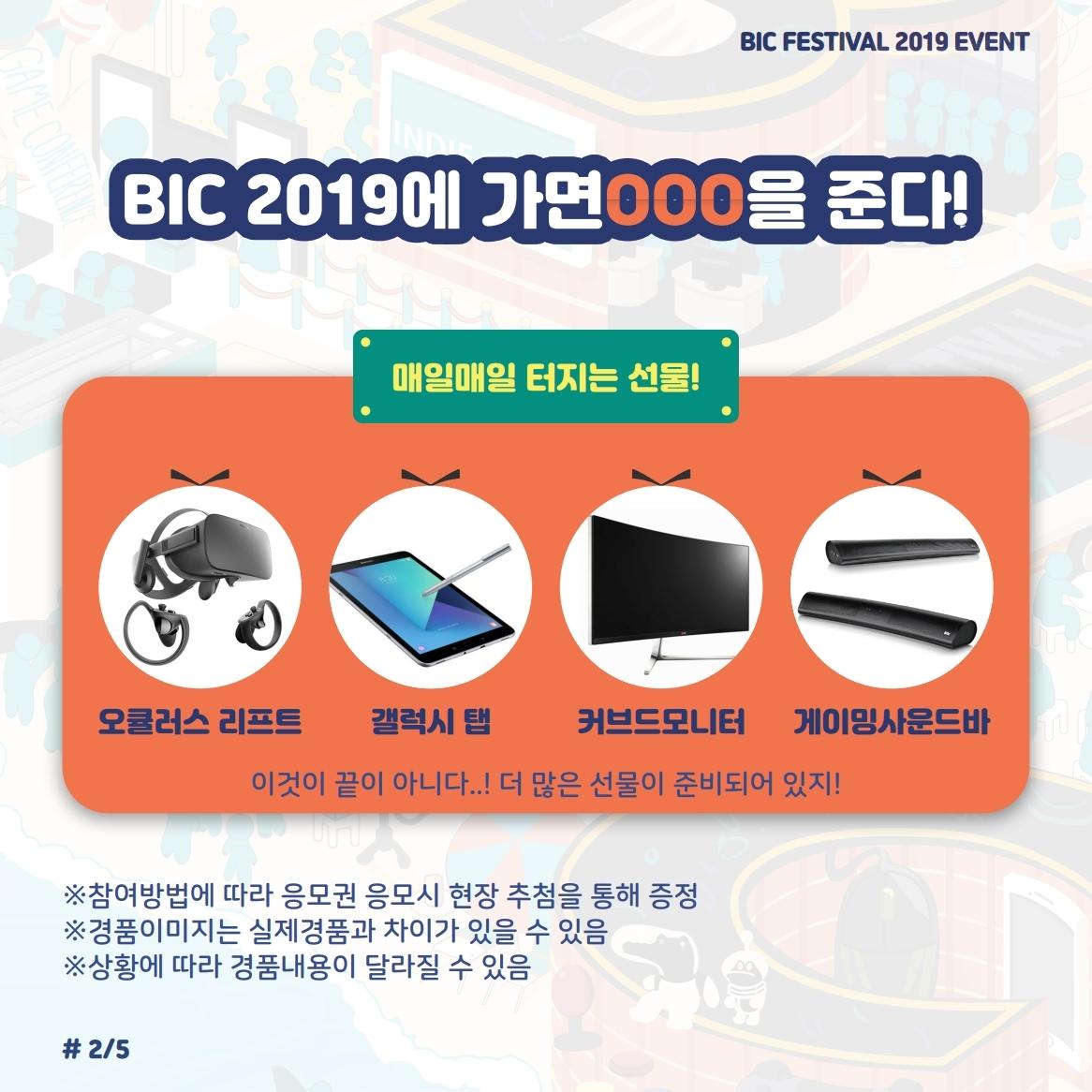 BIC_cardnews_02_Gift_02.jpg