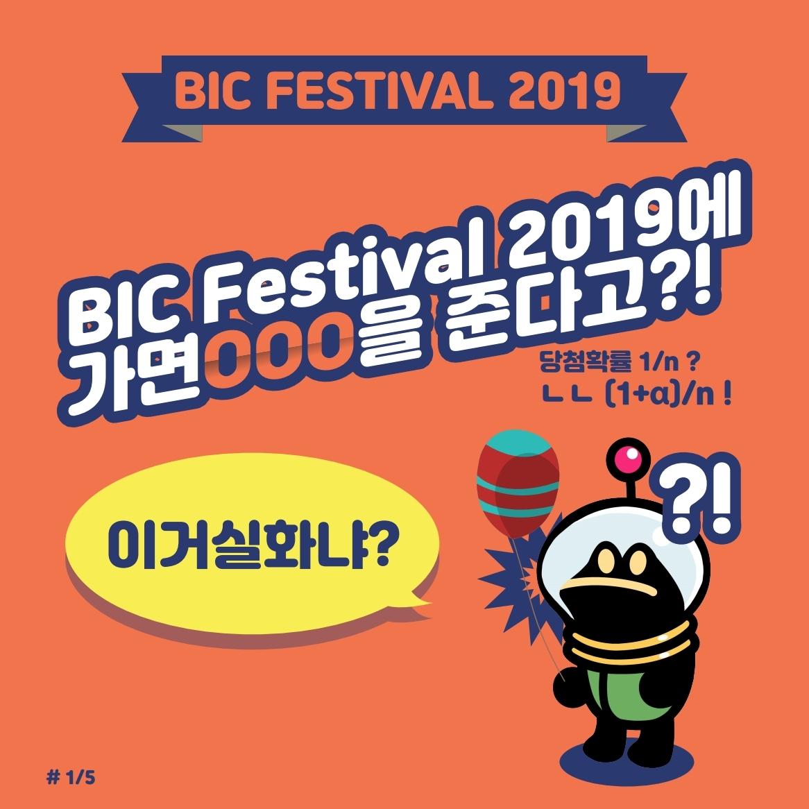 BIC_cardnews_02_Gift_01.jpg