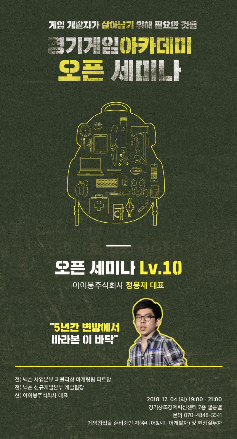 10차 정봉재 대표 (11).jpg