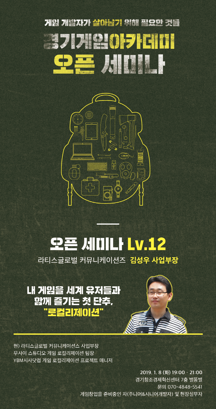 181217_gg_gameacademy_webpage_seminar_Lv11.png