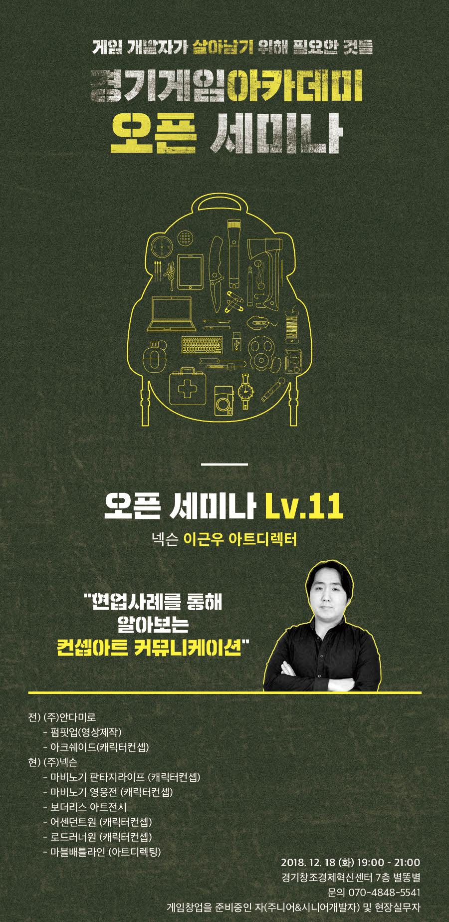 _gg_gameacademy_webpage_seminar_Lv11_1.jpg