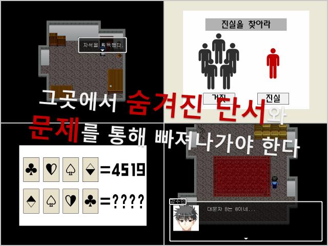 게임소개3.png