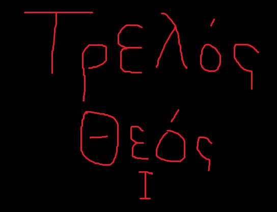 트렐로로로스 테오스.png