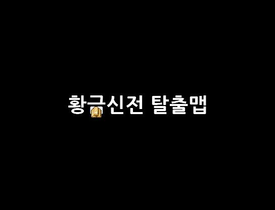 황금신전 탈출맵.png