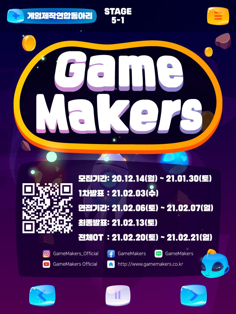 GameMakers 5기 일반회원 모집 포스터.jpg
