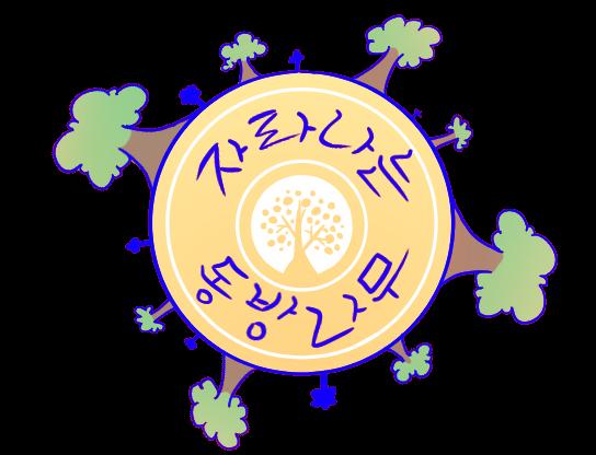 자라나는 동방나무 로고.png