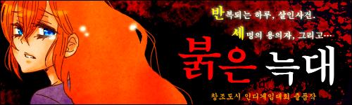 붉은늑대 배너02.png