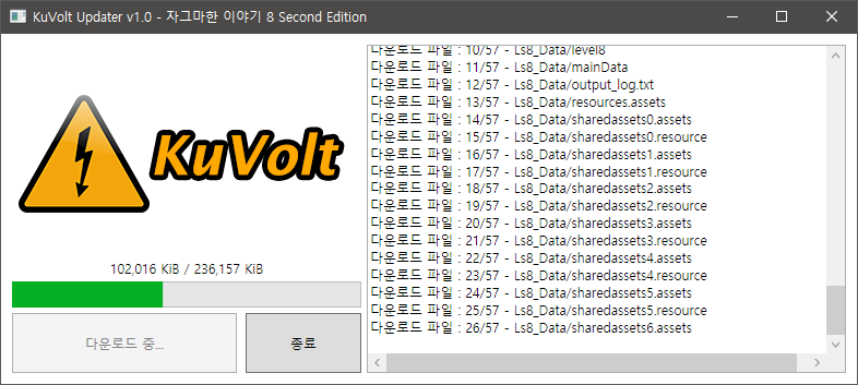 2016-01-24 05_13_20-KuVolt Updater v1.0 - 자그마한 이야기 8 Second Edition.png