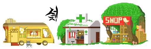 캠핑카,병원,상점.png